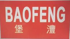 杭州新堡沣精密机械有限公司
