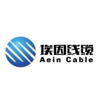 上海埃因電線電纜有限公司