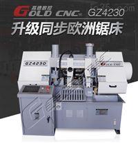 GZ4230竞技宝金属带锯床厂家报价