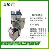 FBY-KC6.3数控油压冲床 6.3吨精密液压机
