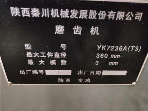 秦川机床YK7236A磨齿机