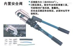 优质供应WY-510B型电缆液压钳