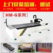 云南昆明钢网激光切割机 汉马激光厂家直销