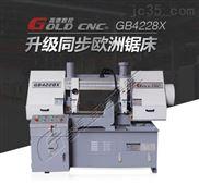 调角度金属带锯床GB4240X价格