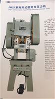 JH21-35---JH21-250JH21系列开式固定台压力机