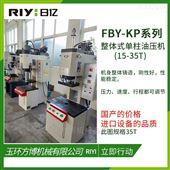 FBY-K15D落地式单臂油压机