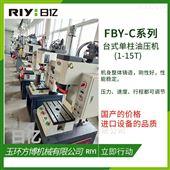 FBY-C05D5吨液压机 定做非标机
