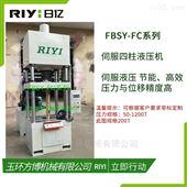 FBSY-FC四柱数控伺服油压机