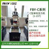 FBY-C01单柱液压机