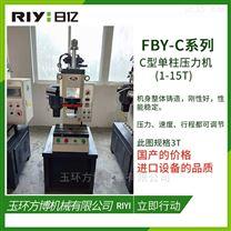 小型压装机 1吨小型液压机 通用型油压机