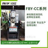 FBY-CC03精密数控单柱液压机(分体式)