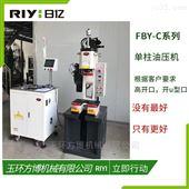 FBY-C05D5吨油压冲床