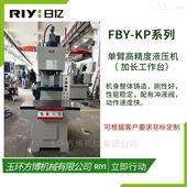 FBY-KP35T35吨工作台加长单柱液压机