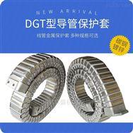 DGT型导管防护套封闭式金属拖链导管护套