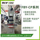 浙江小型液压机 C型单臂压力机