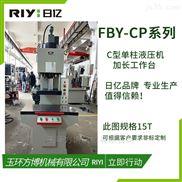 FBY-CP15单臂油压机15吨小型