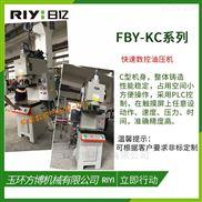 FBY-KC500P-500吨大型液压冲床 日亿数控油压机 进口液压冲床