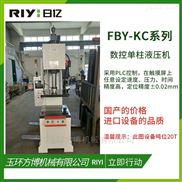 FBY-KC35PT 数控油压机 单臂油压机