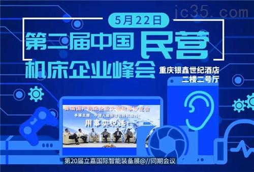 第二届中国民营机床企业峰会现场快报