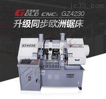 GZ4235金属带锯床 双立柱卧式锯床