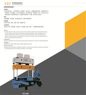 YX27系列四柱油壓機