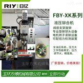 FBY-XKC05数控球头旋铆机