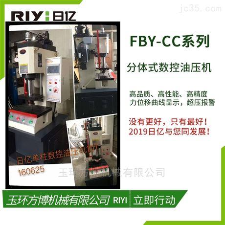 高精度控制液压机