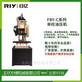 FBY-C05台州液压机厂
