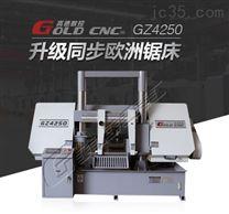 GZ4250全自动龙门双柱卧式金属带锯床