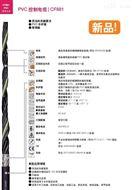 易格斯chainflex 高柔性控制电缆igus CF881