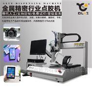 视觉点胶机苹果彩票开户平台CCD喷射式点胶设备欧力克斯