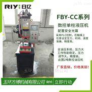 单柱液压机 小型进口压装机