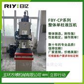 FBY-CP15单臂压力机 小型轴承液压机