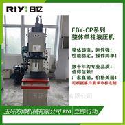 单臂压力机 小型轴承液压机