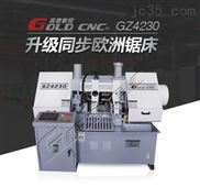 品牌山东高德全自动乐虎国际手机平台GZ4228厂家价格