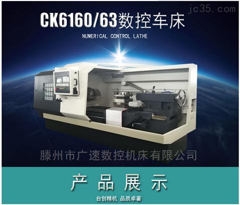 ck6160全自动车床 数控系统可按需选配