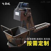 上海斌盛竞技宝立车排屑机制造厂家飞盛顺品牌