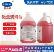 菲特斯冷却雾化油 mql微量润滑油厂家