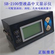 液晶显示流量积算仪 最一代热工数显仪表