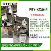 FBY-KC6.3L单臂弓形压力机