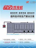 河北SW12000超级焊�罱踊�板块互联组件焊接