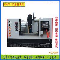 VMC7136VMC7136數控加工中心廠家