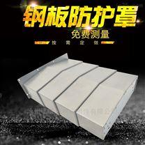 汉川机床立式车床钢板防护罩定做厂家发货快
