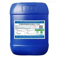 不锈铁环保钝化液AJC1004