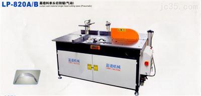 LP-820A/B幕墙料单头切割锯(气动)
