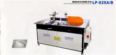 LP-820A/B幕墙料单头切割锯(手动)