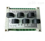 艾锐达IM1259G多路电能计量模块