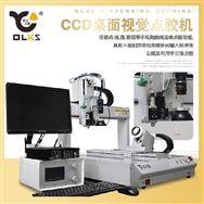 视觉智能点胶机CCD喷射式视觉点胶设备