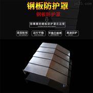 山东有荣竞技宝下载HC850钢板防护罩沧州飞盛顺