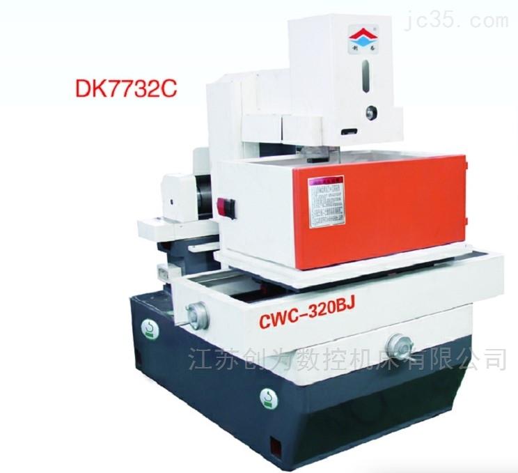 DK7740C中走丝线切割机床厂